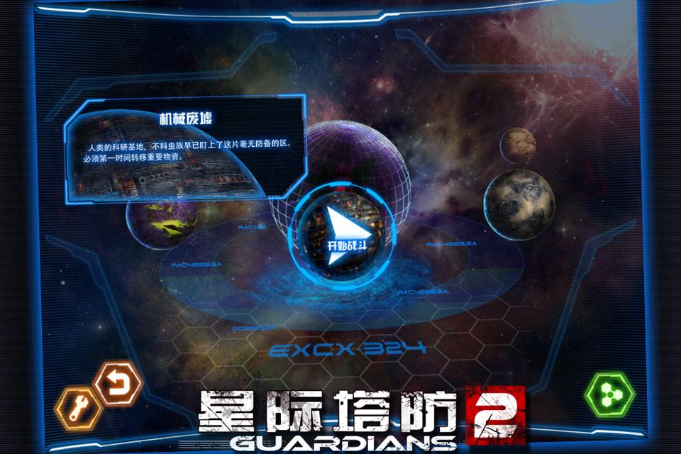【塔防战略】星际塔防2